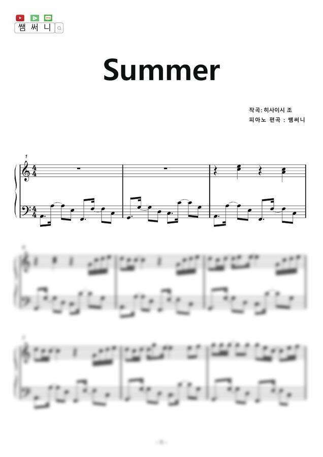 기쿠지로의 여름 OST - Summer (2020년버전) by 쌤써니