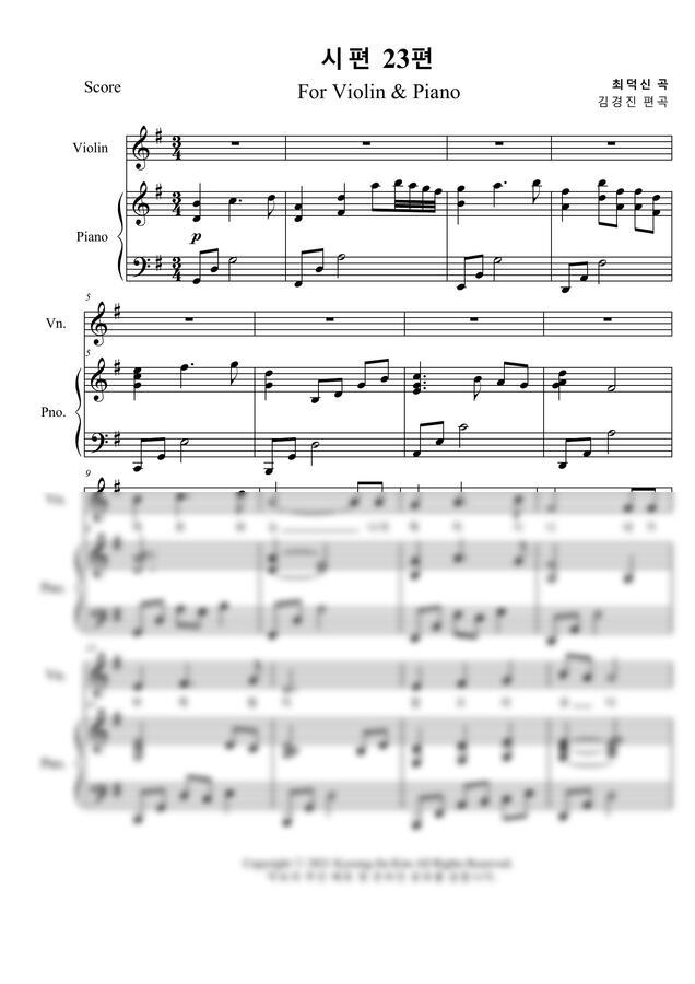 최덕신 - 시편 23편 (바이올린) by 김경진