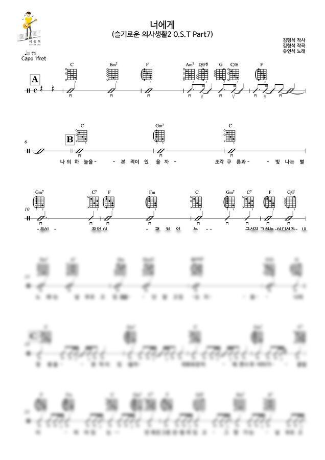 유연석 - 너에게 (Guitar TAB) by 서동욱기타LAB