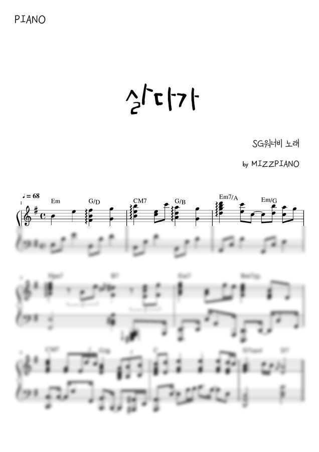 SG워너비 - 살다가 (화려함주의) by 미쯔피아노