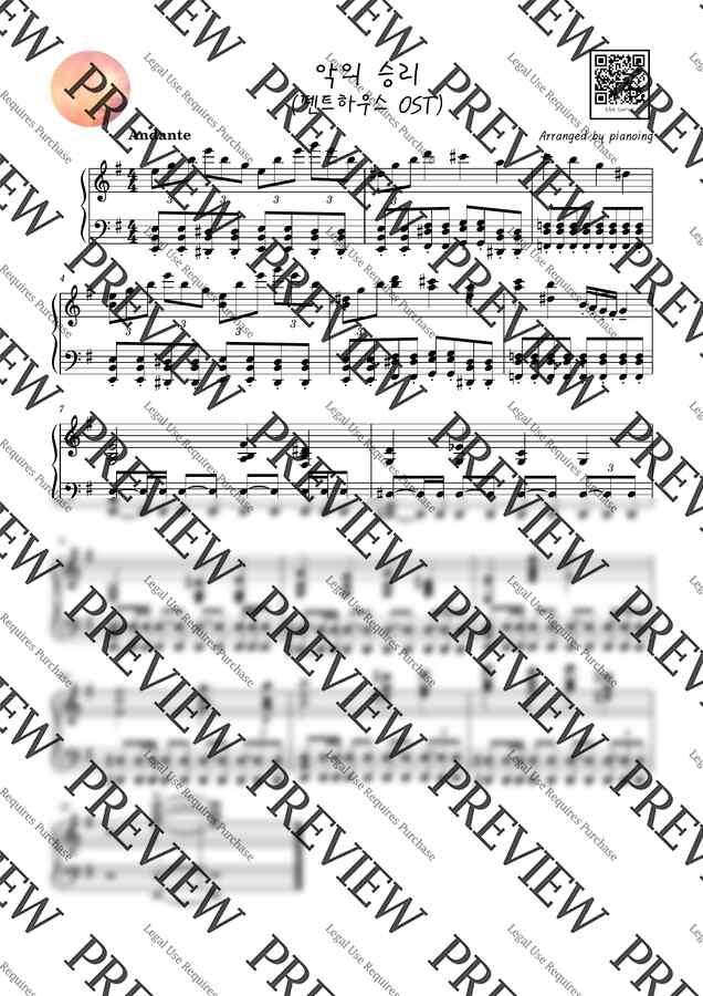 펜트하우스 OST - 케릭터 BGM 모음 (4개) by pianoing