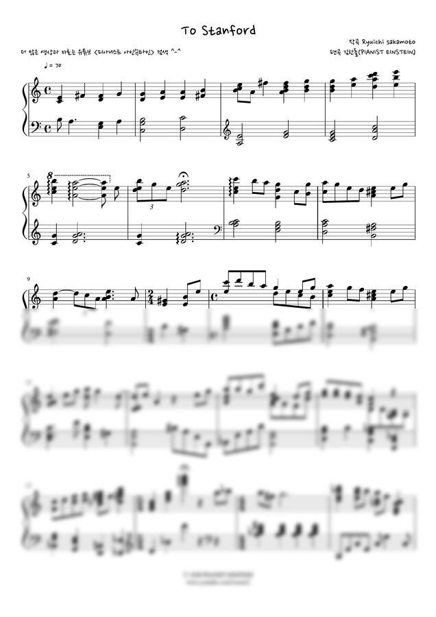 류이치 사카모토 - To Stanford by 피아니스트 아인슈타인