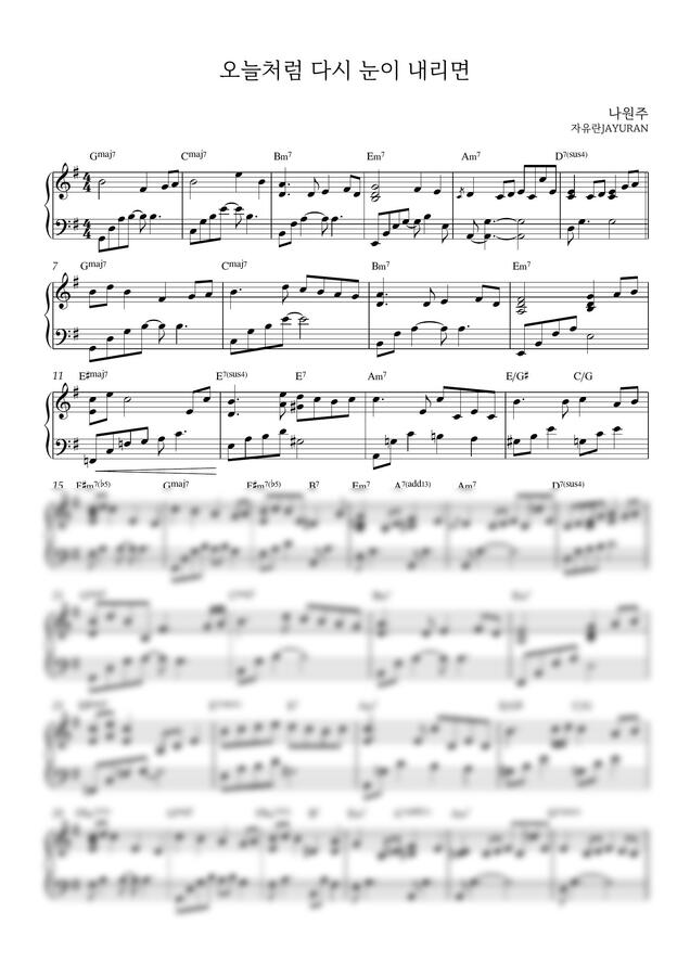 나원주 - 오늘처럼 다시 눈이 내리면 (재즈 피아노) by 자유란JAYURAN