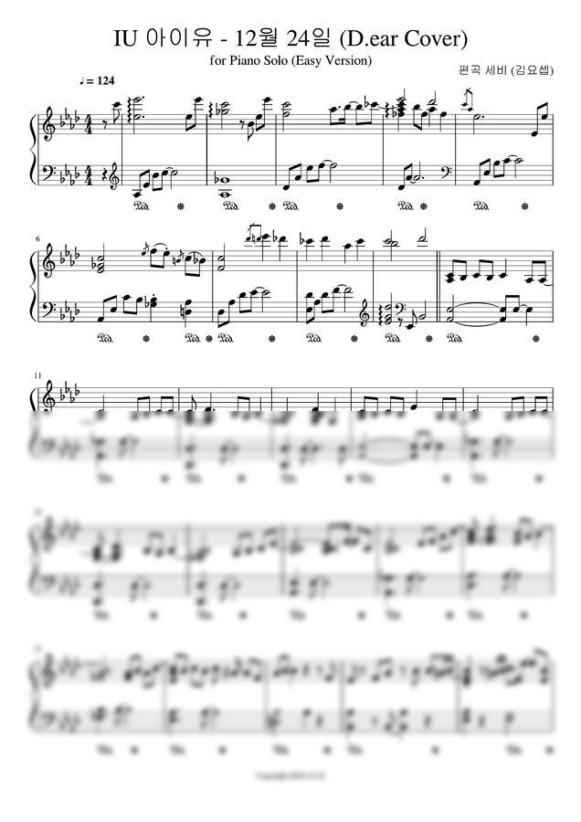 디어 (d.ear) - 12월 24일 (아이유 커버 버전, 쉬운 악보) by 편곡 세비 (김요셉)