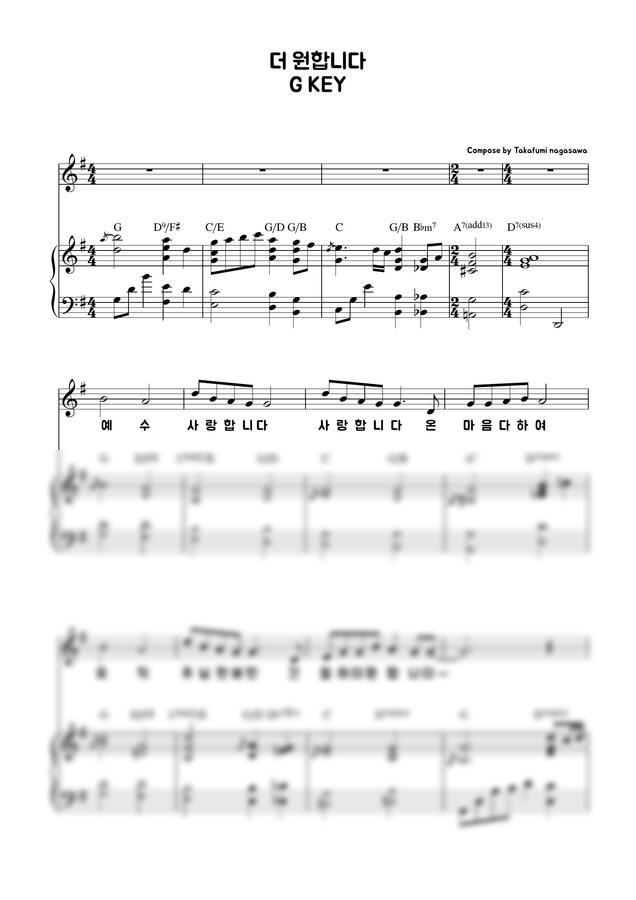 Takafumi Nagasawa - 더 원합니다 (G KEY, Reharmony) by 온맘다혜