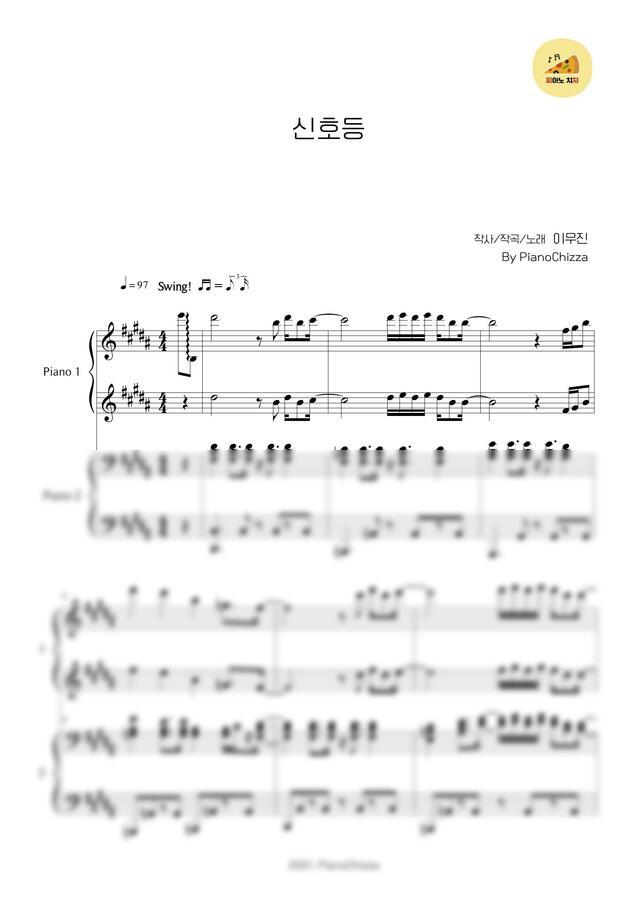 이무진 - 신호등 (4hands) by 피아노치자(PianoChizza)