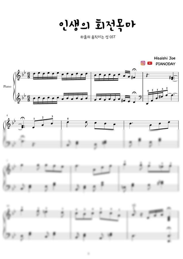 하울의 움직이는 성 OST - 人生のメリ-ゴ-ランド (인생의 회전목마) (중급 악보) by PIANODAY피아노데이