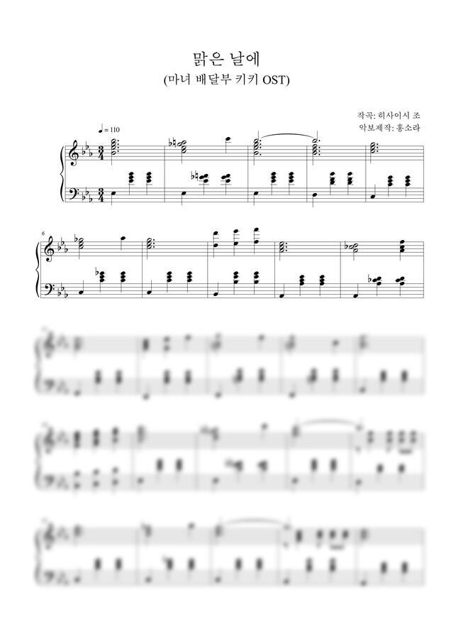 마녀 배달부 키키 OST - 晴れた日に… (맑은 날에) by 홍소라