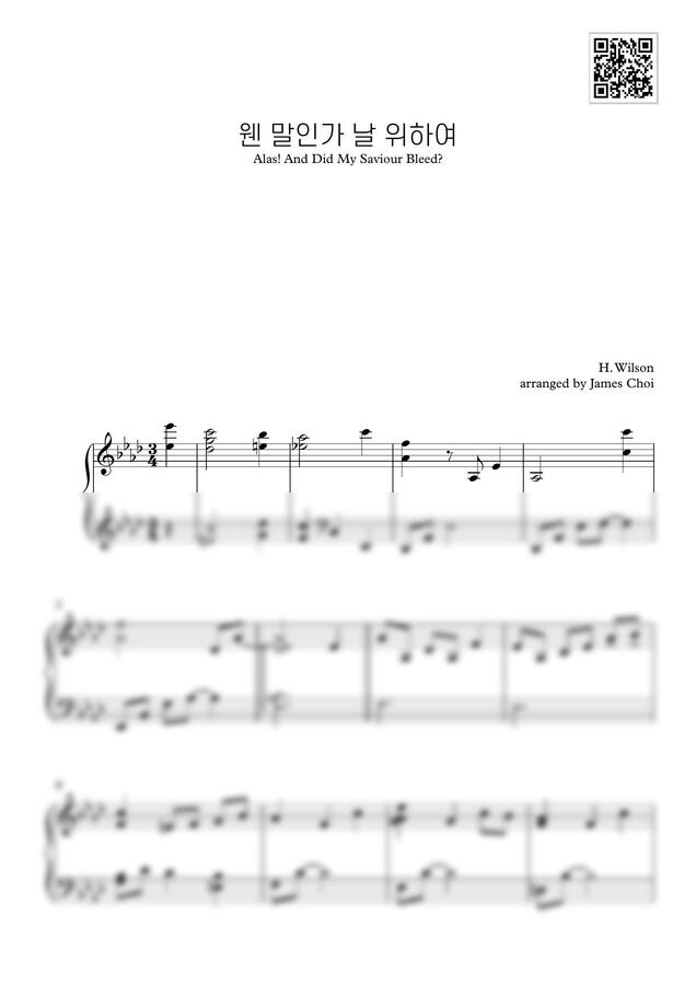 찬송가 143장 - 웬 말인가 날 위하여 (연주 버전,고난주간) by 제이C
