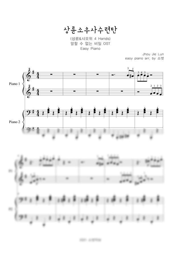 말할 수 없는 비밀 OST - 상륜소우사수련탄 (쉬운 악보) by 소벗
