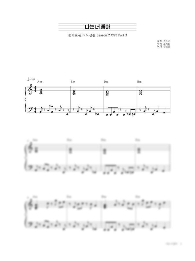 장범준 - 나는 너 좋아 (슬기로운 의사생활2 OST, 멜로디 연주) by 임은지