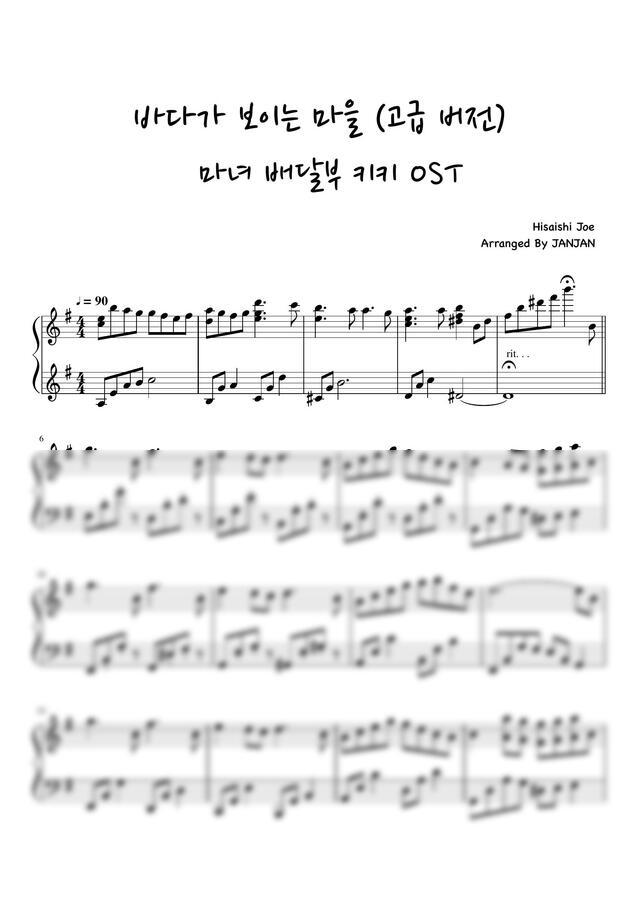 마녀 배달부 키키 OST - 海の見える街 (바다가 보이는 마을) (고급) by 잔잔