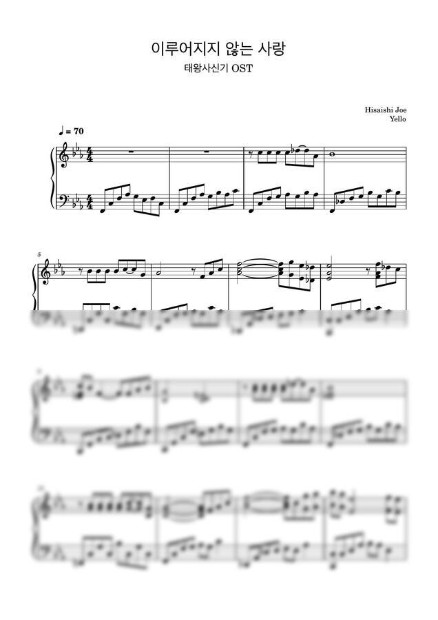 히사이시 조 - 이루어지지 않는 사랑 (태왕사신기 OST) by Yello