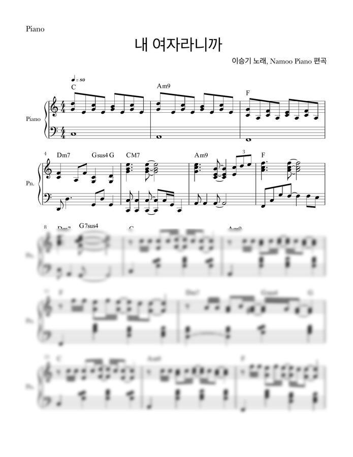 이승기 - 내 여자라니까 (중급 악보) by Namoo Piano