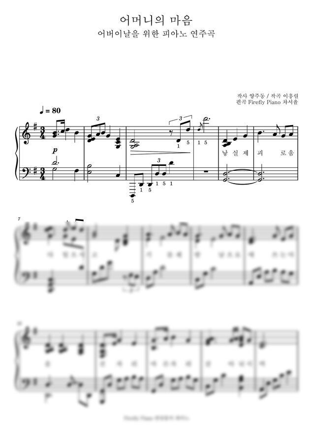 어머니의 마음 (낳실제괴로움) by Firefly Piano