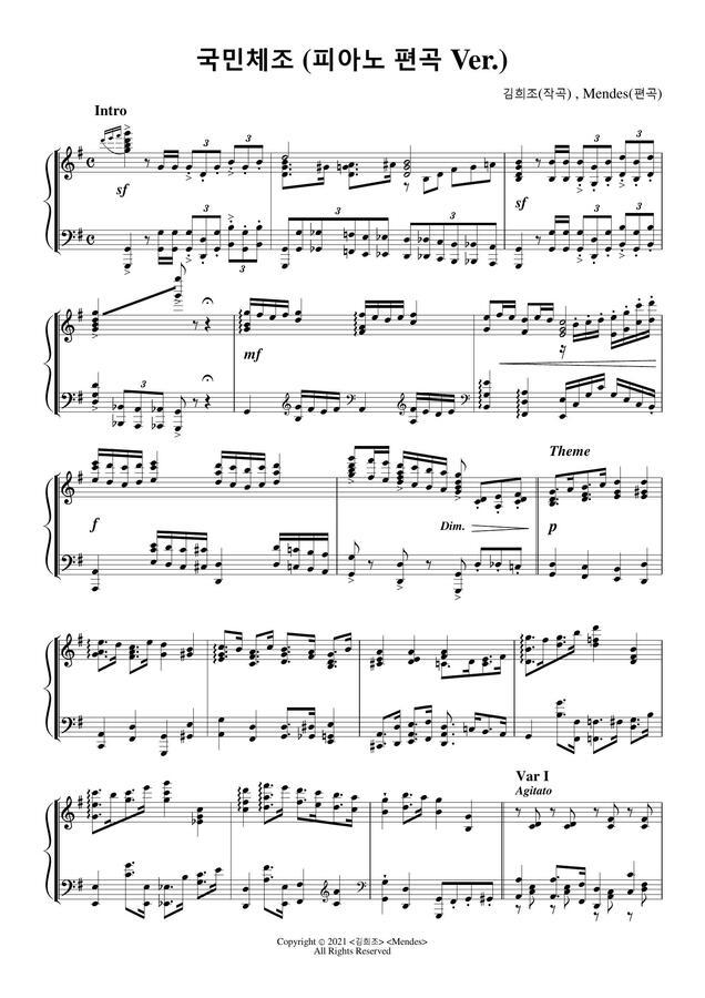 김희조 - 국민체조 (화려한 피아노 편곡) by Mendes