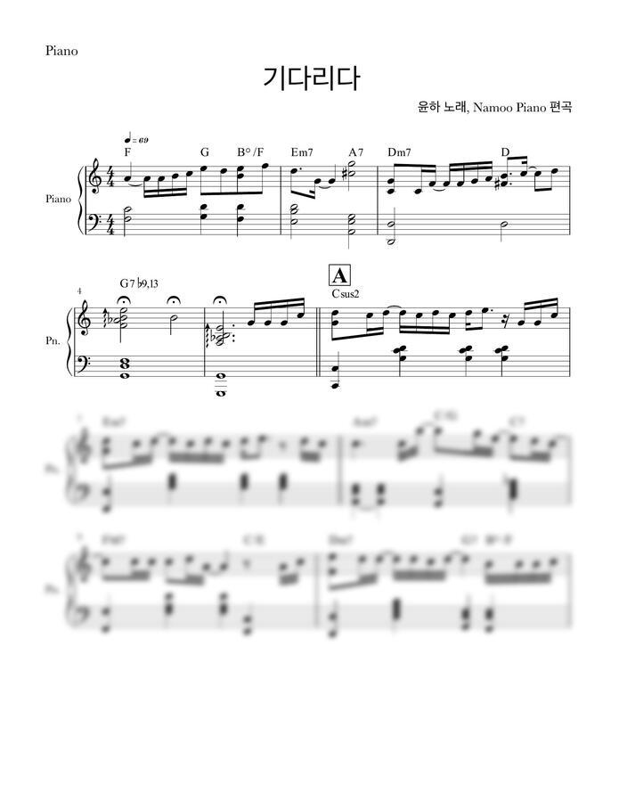 윤하 - 기다리다 (중급악보) by Namoo Piano