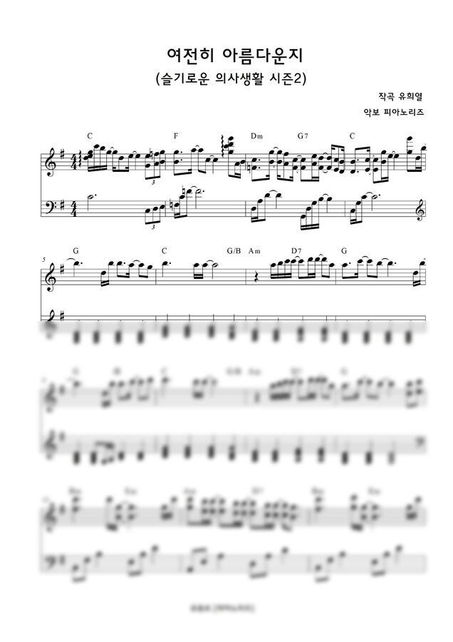 유희열 - 여전히 아름다운지 (원곡 버전) by 피아노리즈