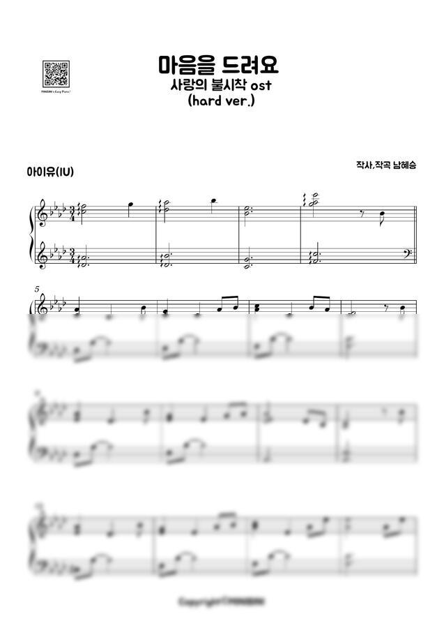 아이유 - 마음을 드려요 (사랑의 불시착 OST) (어려운악보) by MINIBINI
