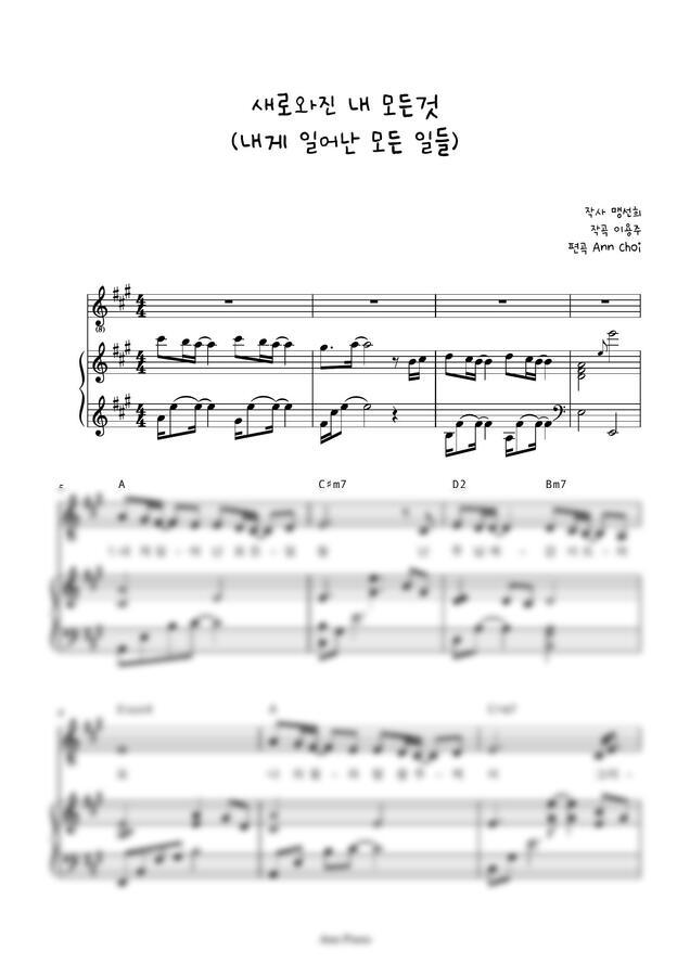 작사 맹선희 작곡 이용주 - 새로와진 내 모든것,내게일어난 모든일들 (보컬또는악기+피아노) by Ann Piano
