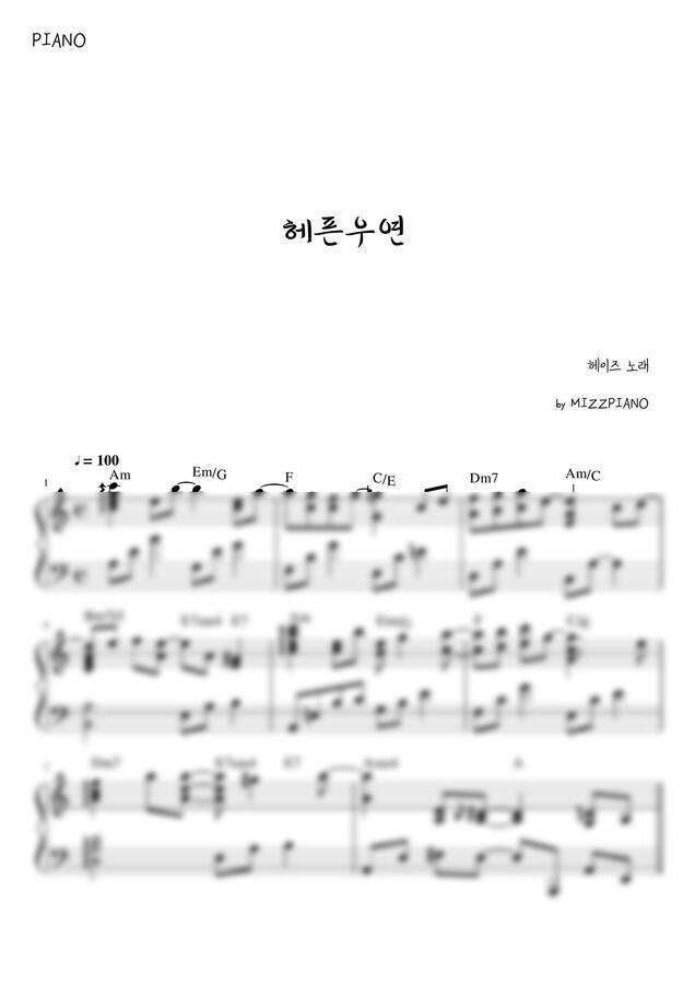 헤이즈 (Heize) - 헤픈 우연 (발라드ver) by 미쯔피아노