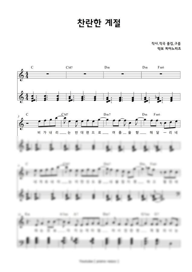 폴킴 - 찬란한 계절 (쉬운키+원키/가사포) by 피아노리즈