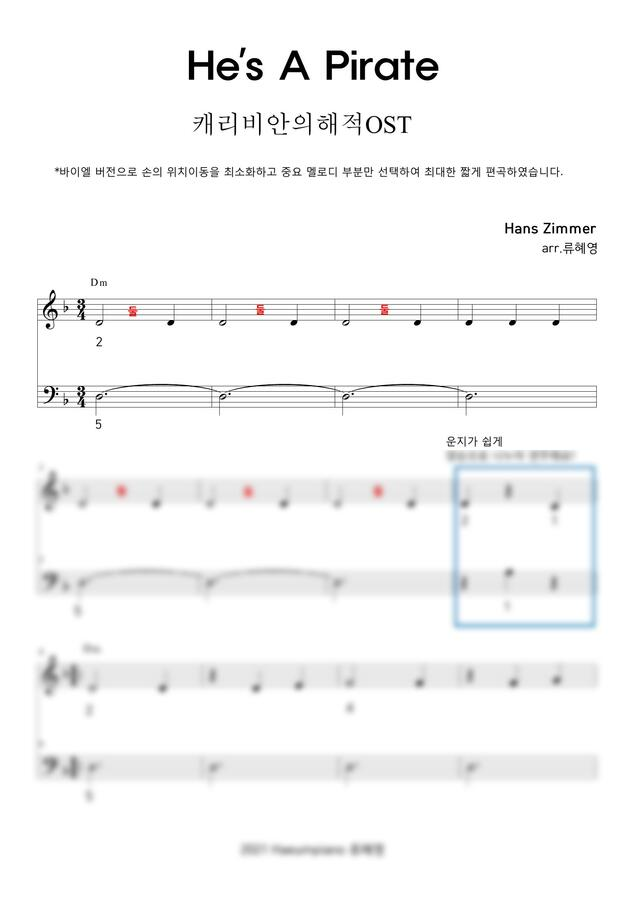 캐리비안의 해적 OST - He's A Pirate (아주쉬운피아노 1단계) by 류혜영피아노