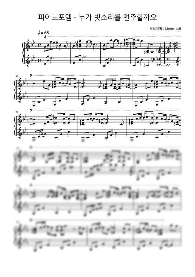 피아노포엠 - 누가 빗소리를 연주할까요 by Moon. Laif