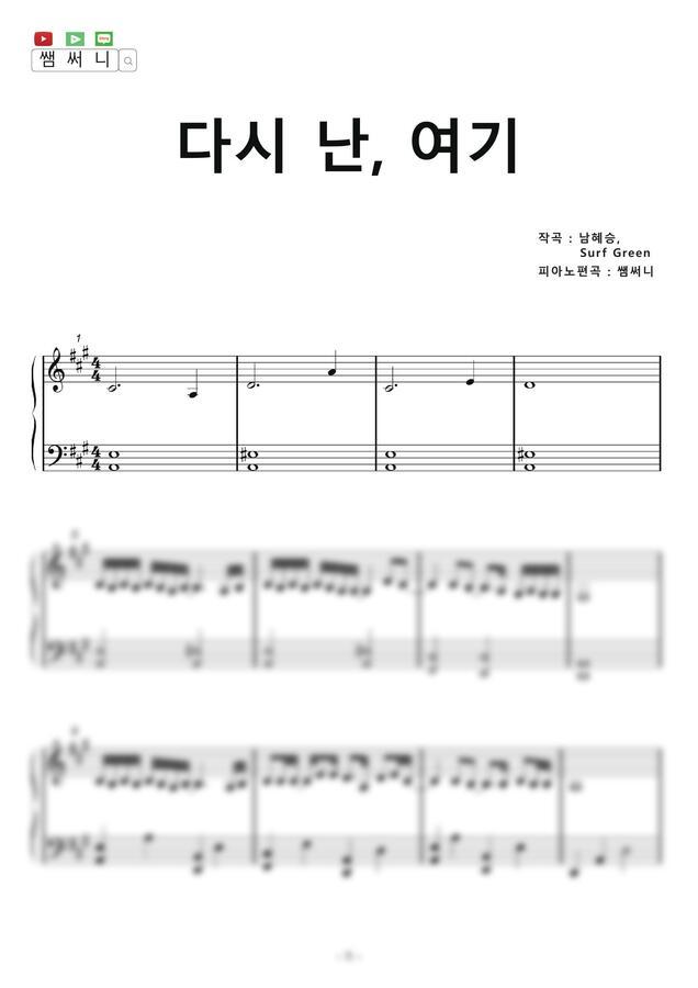 백예린 - 다시 난, 여기 (사랑의 불시착OST) (쉬운악보) by 쌤써니