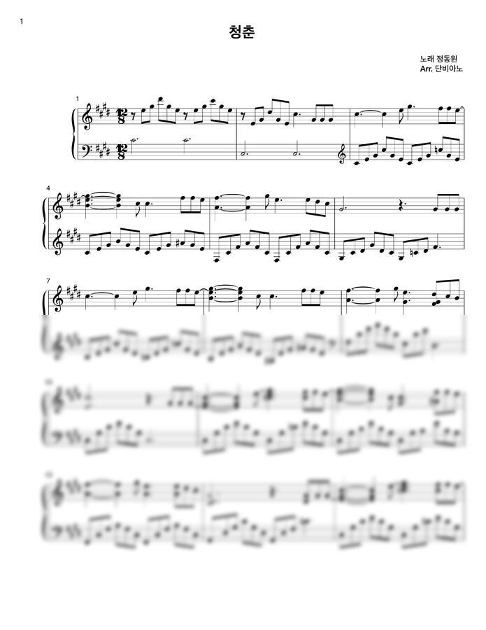 산울림 - 청춘 (미스터트롯 정동원 버전) (어려운 편곡) by 단비아노