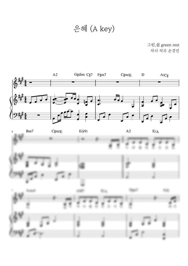 손경민 - 은혜 (A, Bb, C key) 3개 악보 모음 by 그린쉼