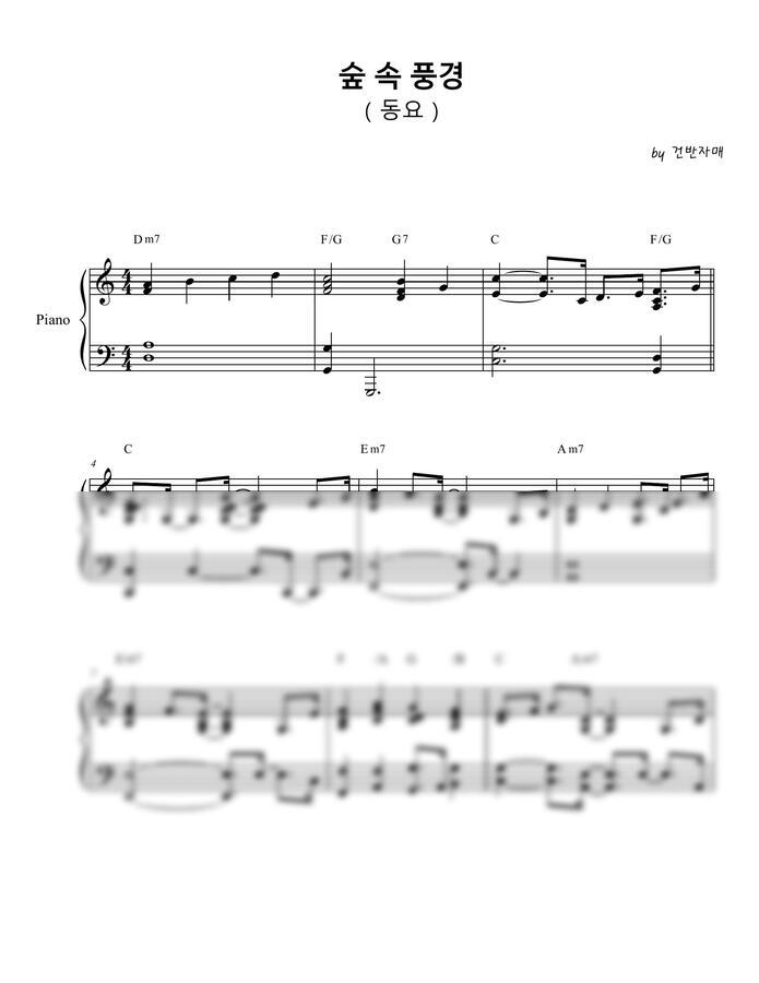숲속풍경 (동요-피아노 반주) by 건반자매