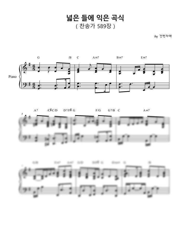 찬송가589장 - 넓은 들에 익은 곡식 (피아노 반주) by 건반자매