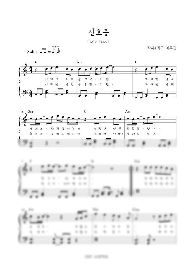 이무진 - 신호등 (C key, 쉬운 악보) by 소벗