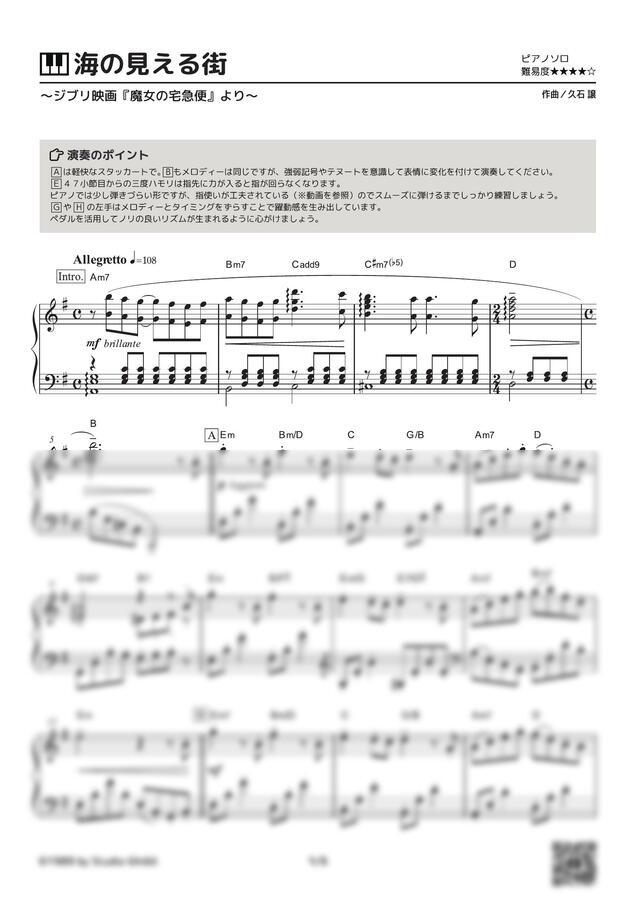 마녀 배달부 키키 OST - 海の見える街 (바다가 보이는 마을) by PianoBooks