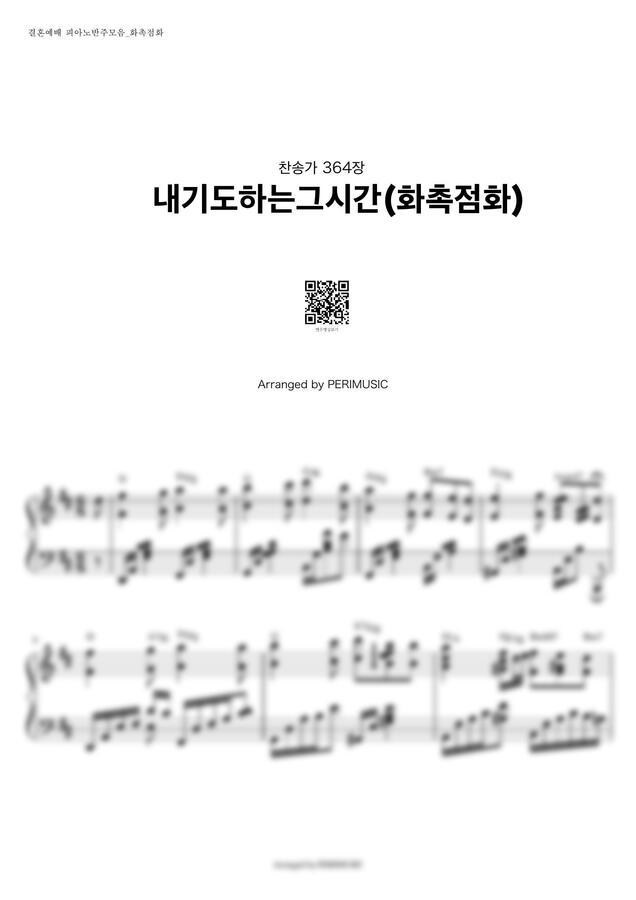 찬송가 - 결혼 예배 피아노 반주 (찬송가 CCM 재즈편곡 5곡) by PERIMUSIC