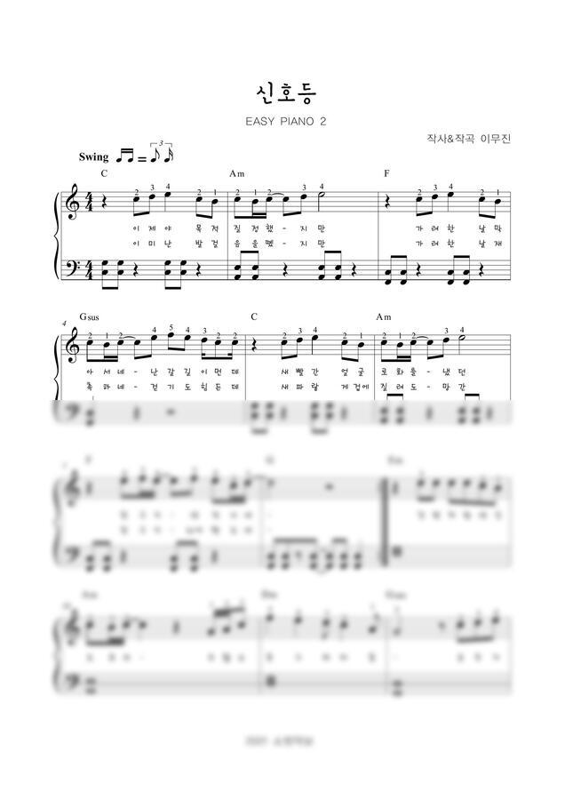 이무진 - 신호등 (C key, 더 쉬운악보) by 소벗