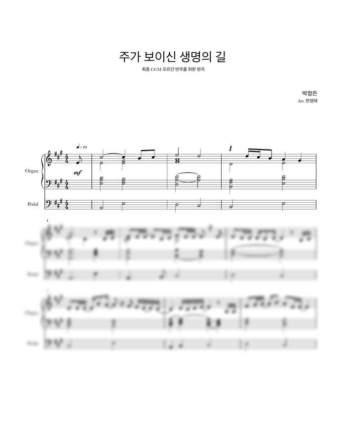 박정은 - 주가 보이신 생명의 길 (오르간반주악보) by 한영태