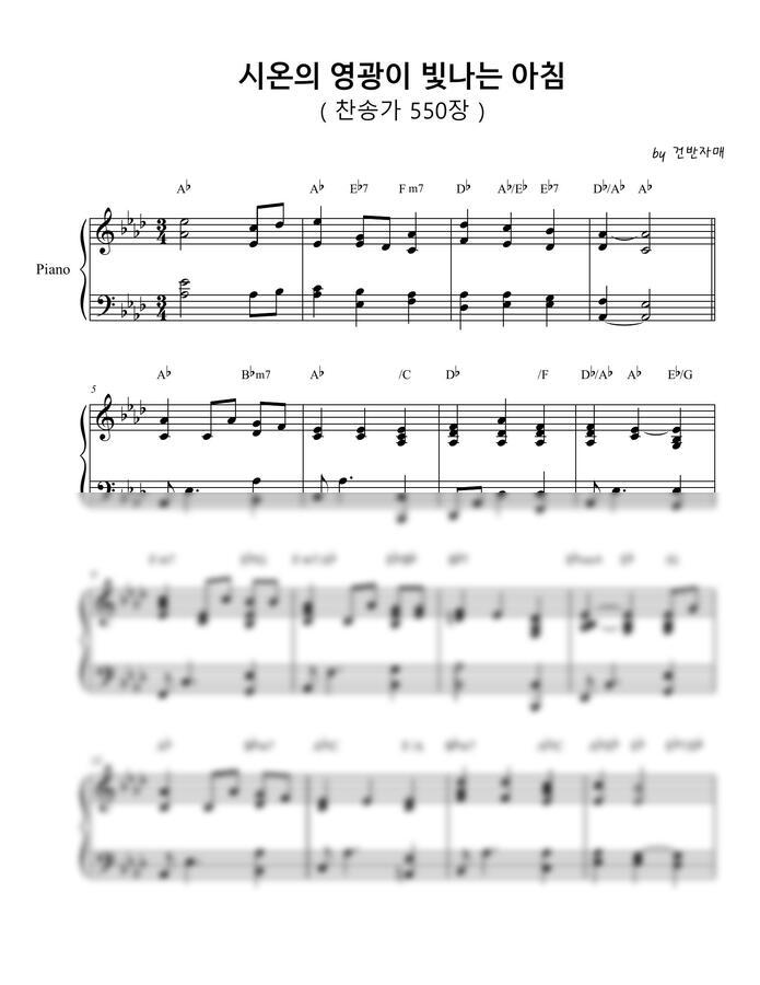 찬송가550장 - 시온의 영광이 빛나는 아침 (피아노 반주ver.) by 건반자매