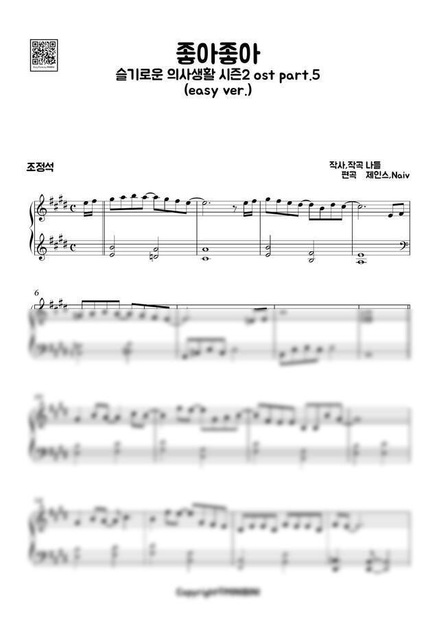 조정석 - 좋아좋아 (슬기로운 의사생활2 OST, 쉬운 악보) by MINIBINI