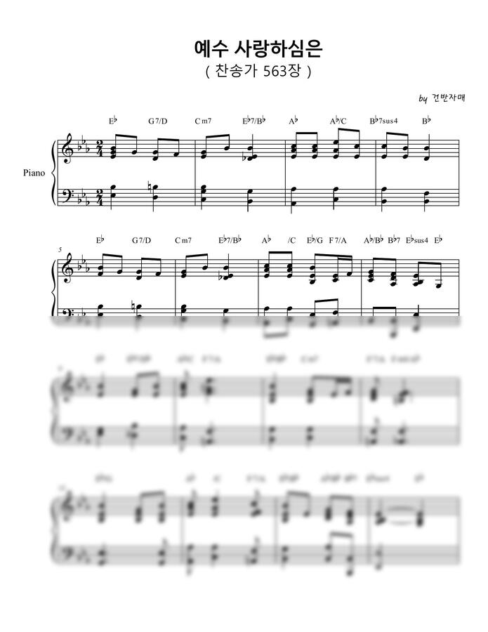 찬송가563장 - 예수 사랑하심은 (찬송가 변주+반주) by 건반자매