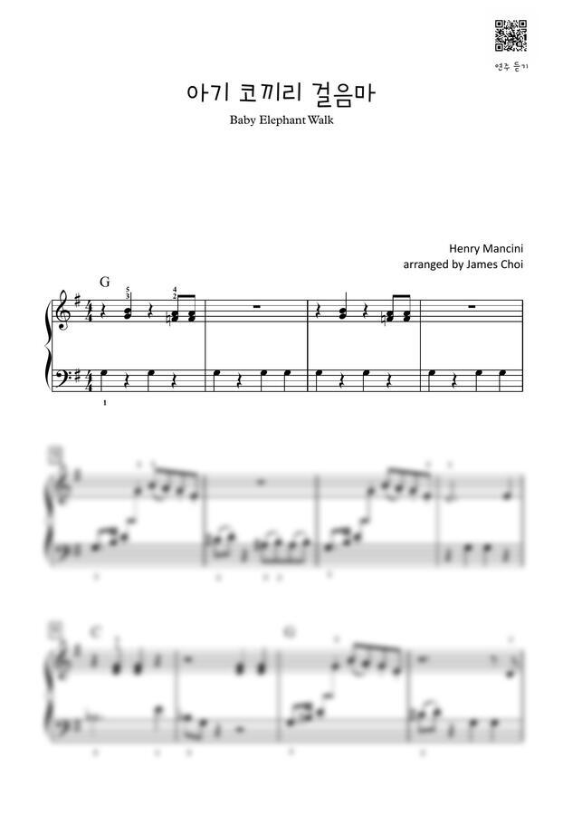 하타리 OST - 아기 코끼리 걸음마 (매우쉬운악보,3핸즈) by 제이C