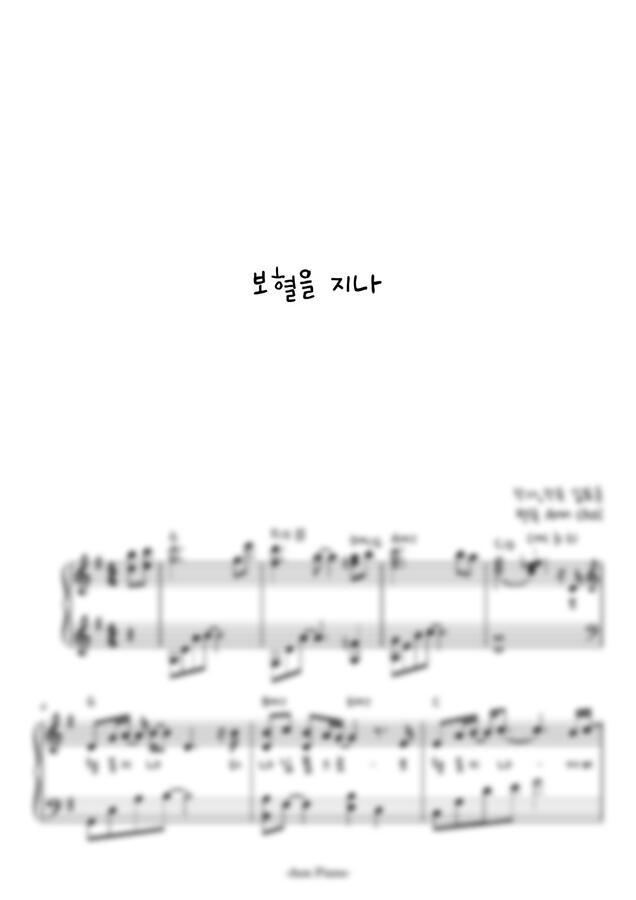 김도훈 - 보혈을 지나 (묵상연주) by Ann Piano