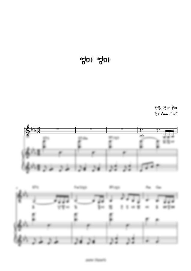 솔하 - 엄마 엄마,송정미 (보컬또는악기+피아노) by Ann Piano