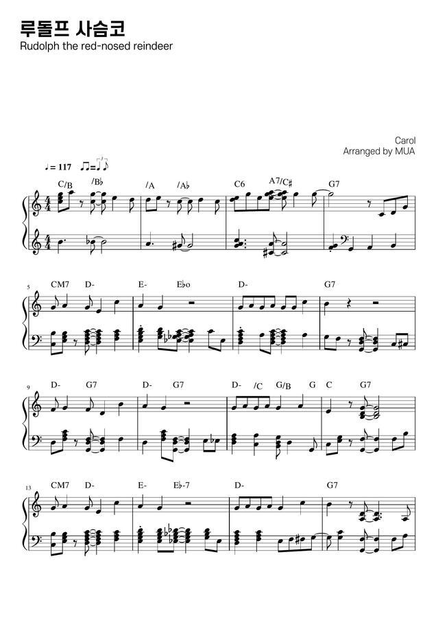 루돌프 사슴코 (쉬운 스윙 재즈) by MUA