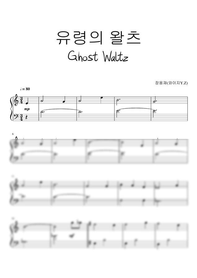 와이지(Y.Z) - 유령의 왈츠 (자작곡) by 장용재