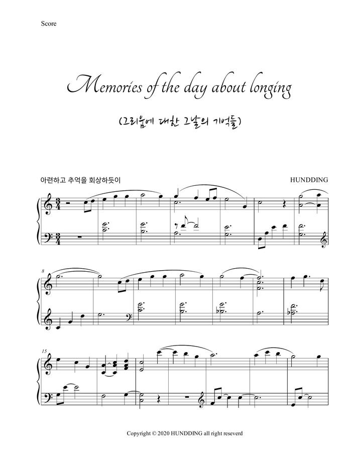 HUNDDING - 그리움에 대한 그날의 기억들 (자작곡)