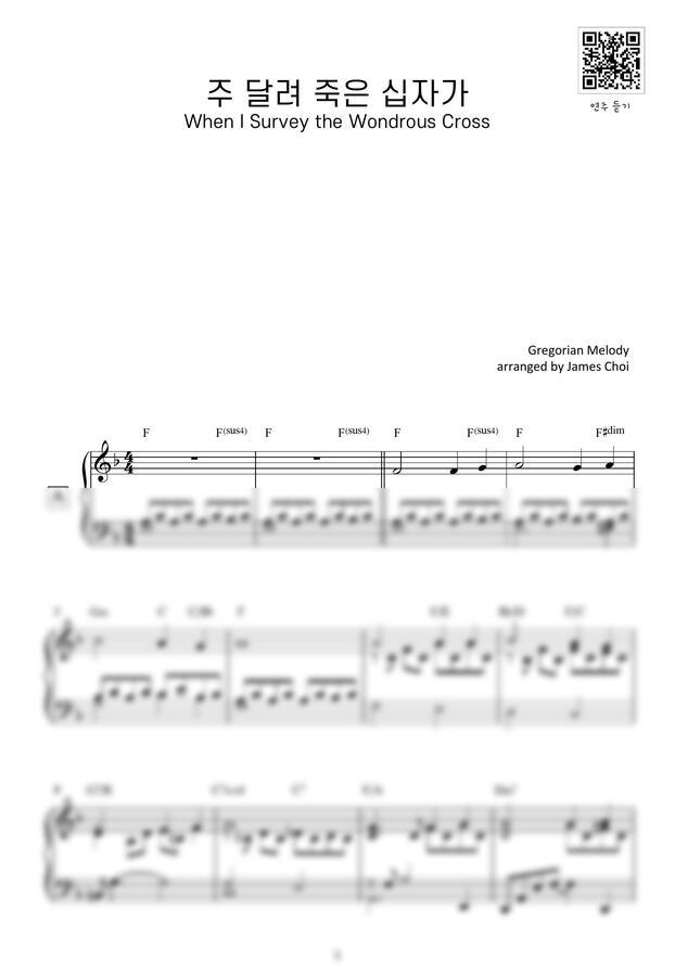찬송가 149장 - 주 달려 죽은 십자가 (연주 버전) (사순절, 성찬식) by 제이C