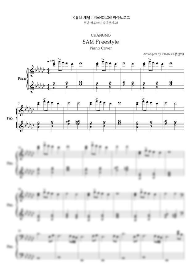 창모 (CHANGMO) - 5AM Freestyle (창모 믹스테입) by Pianolog 피아노로그 (CHANYI)