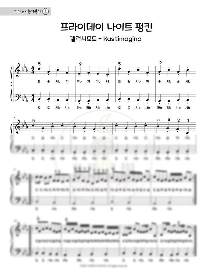 프라이데이나이트펑킨 - 갤럭시 (Kastimagina) (계이름악보) by 피아노치는거북이